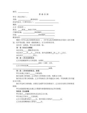 河南省劳动合同范本.doc