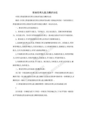 职业经理人能力测评办法.doc