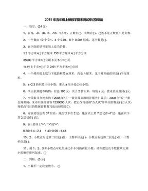 2015年五年级上册数学期末测试卷(苏教版).docx