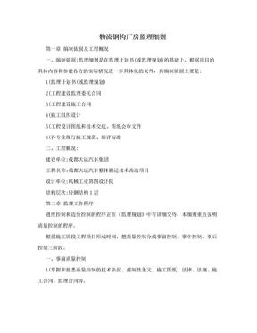 物流钢构厂房监理细则.doc