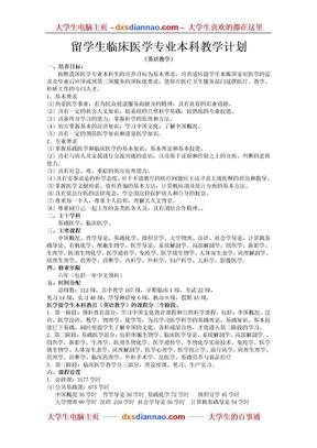 临床医学专业本科教学计划.doc