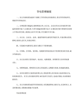 公共机构节能制度.doc