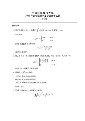 中科大数学夏令营竞赛试题.pdf