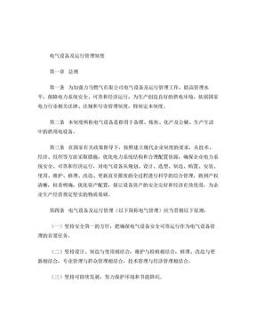 中石化-电气设备及运行管理制度.doc