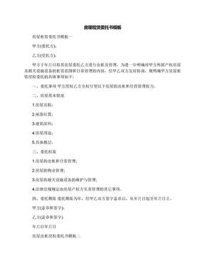 房屋租赁委托书模板.docx