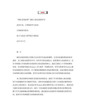 操作系统课内上机指导书2014.doc