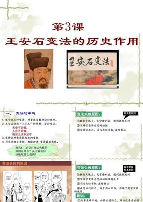 第3课《王安石变法的历史作用》.ppt