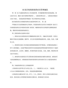 XX医疗机构消毒供应室管理规范.doc
