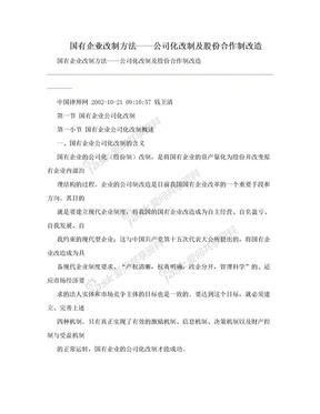 国有企业改制方法——公司化改制及股份合作制改造.doc