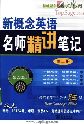 新概念英语名师精讲笔记第2册.pdf