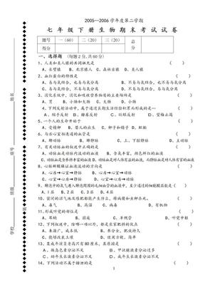 七年级下册生物期末试卷和答案.doc