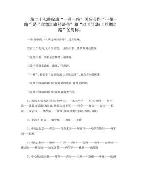 """第二十七讲 促进""""一带一路""""国际合作.doc"""
