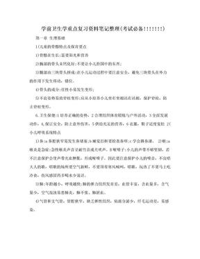 学前卫生学重点复习资料笔记整理(考试必备!!!!!!!).doc