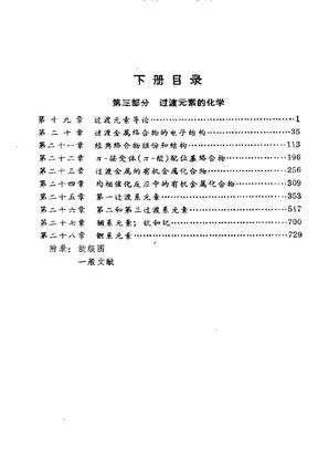 《高等无机化学》下册(F.A.科顿).pdf