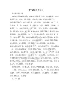 数字谐音音译大全.doc