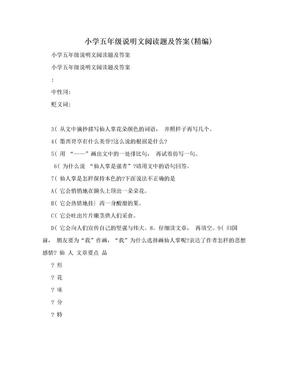小学五年级说明文阅读题及答案(精编).doc