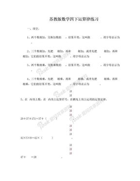 苏教版四年级下册运算律练习.doc