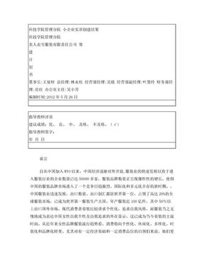 筹建计划书.doc
