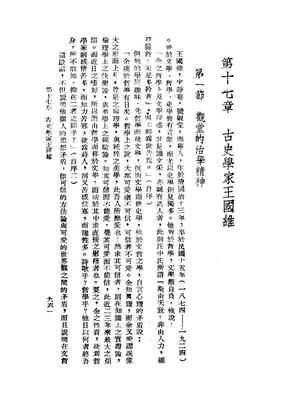 《古史学家王国维》 from 侯外庐:近代中国思想学说史(下).pdf