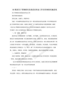 XX集团关于贯彻落实党委意识形态工作责任制的实施意见.doc