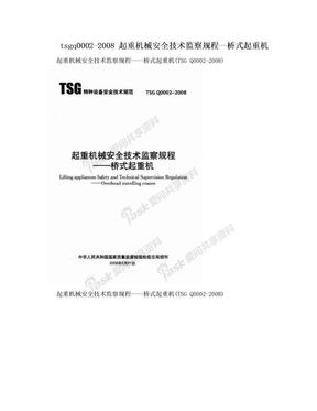 tsgq0002-2008 起重机械安全技术监察规程—桥式起重机.doc