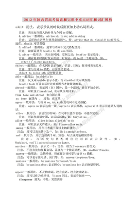 2013高考英语完形填空高频词汇辨析(教师免费版).doc