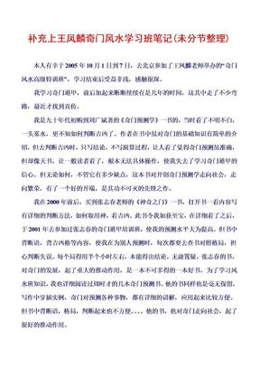 补充上王凤麟奇门风水学习班笔记.doc