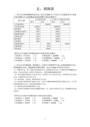 基础会计综合题——利润表(含答案).doc