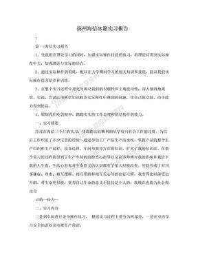 扬州海信冰箱实习报告.doc