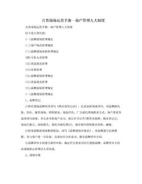 百货商场运营手册—商户管理九大制度.doc