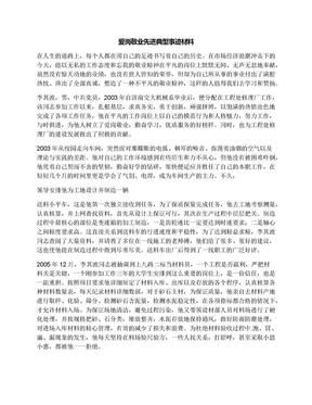 爱岗敬业先进典型事迹材料.docx