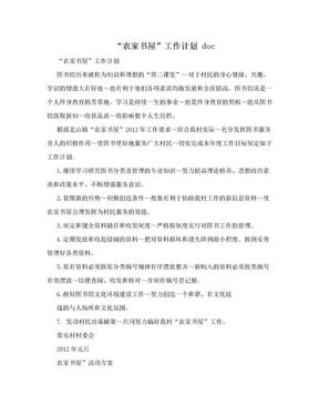 """""""农家书屋""""工作计划 doc.doc"""