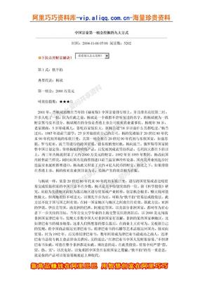 中国富豪第一桶金挖掘的九大方式(DOC 40页).doc