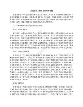 水利水电工程会计管理的研究.docx
