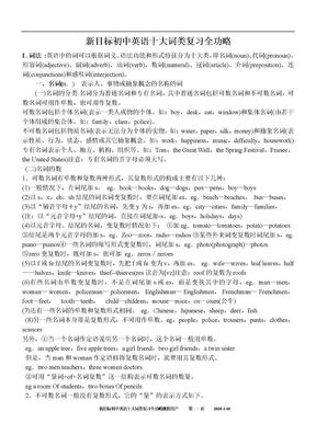 新目标初中英语十大词类复习全功略.doc