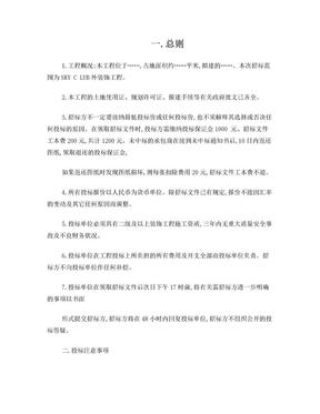 室内装修招标文件1.doc