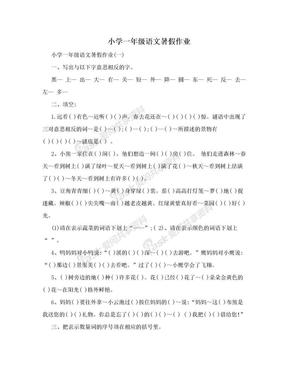 小学一年级语文暑假作业.doc