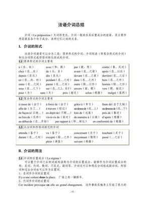 法语介词总结.pdf