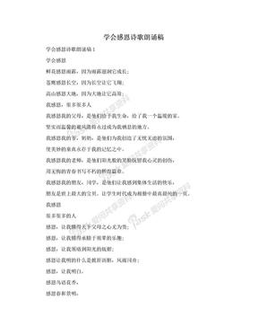 学会感恩诗歌朗诵稿.doc