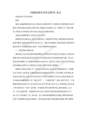 《浅谈农村小学语文教学》论文.doc
