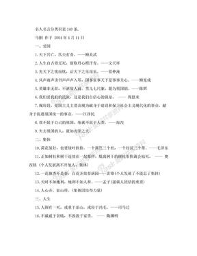 名人名言分类积累140条.doc