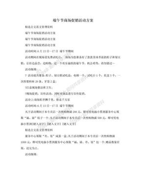端午节商场促销活动方案.doc