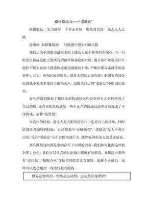 """涨停原动力—""""老鼠仓"""".doc"""