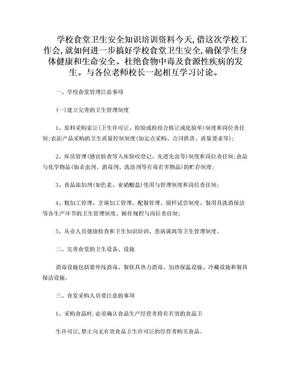 学校食堂卫生安全知识培训资料.doc