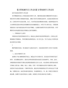 【计算机操作员工作总结】计算机教学工作总结.doc