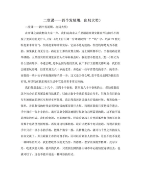 二堂课——四个发展期,出局大奖).doc