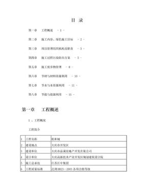 节能环保施工方案.doc