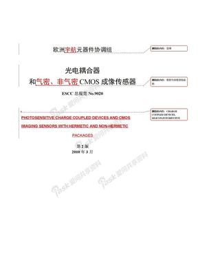 ESCC 9020译文完整版.doc