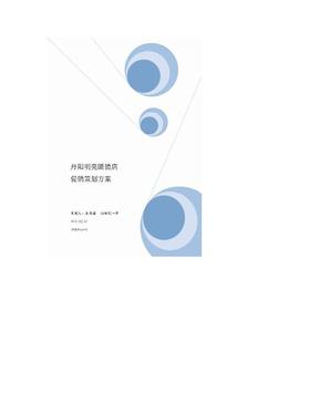 丹阳明亮眼镜店促销策划方案.doc