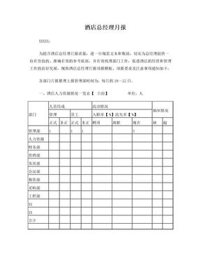 酒店总经理月报.doc